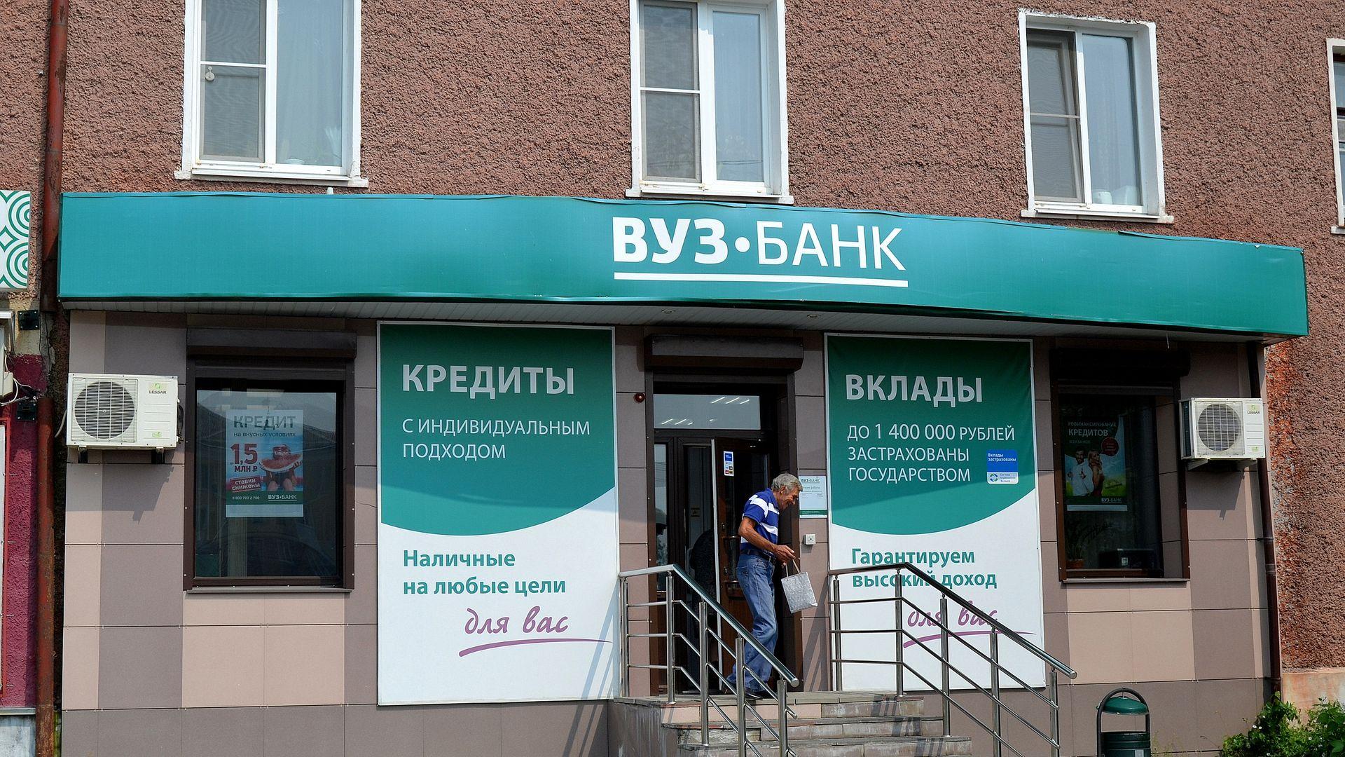 vuz-bank-kredit_2