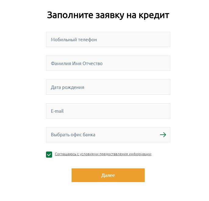 vuz-bank-kredit_7