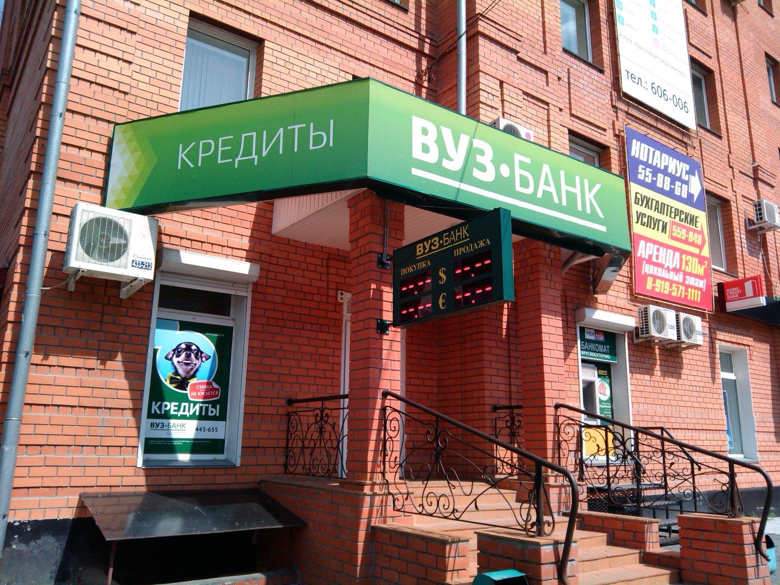 vuz-bank-kredit_8