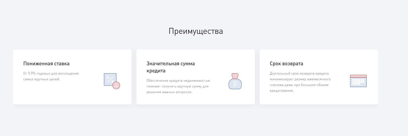bank-vostochnyj-kredit-pod-zalog-nedvizhimosti_1