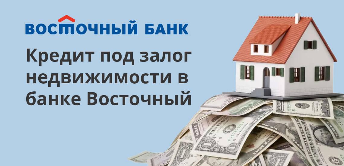 bank-vostochnyj-kredit-pod-zalog-nedvizhimosti_10