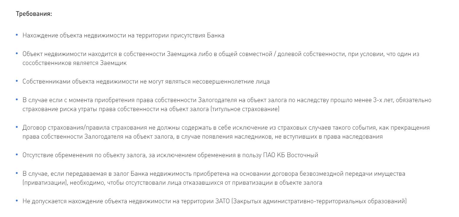 bank-vostochnyj-kredit-pod-zalog-nedvizhimosti_4