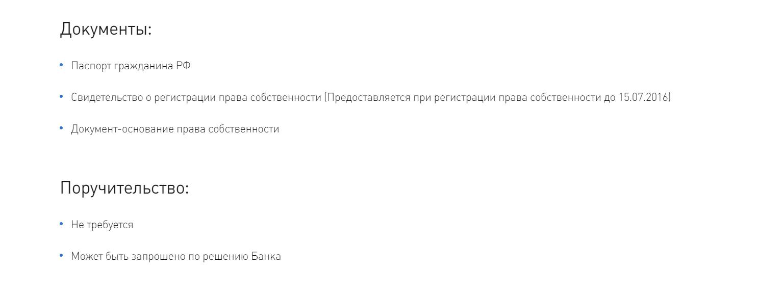 bank-vostochnyj-kredit-pod-zalog-nedvizhimosti_5