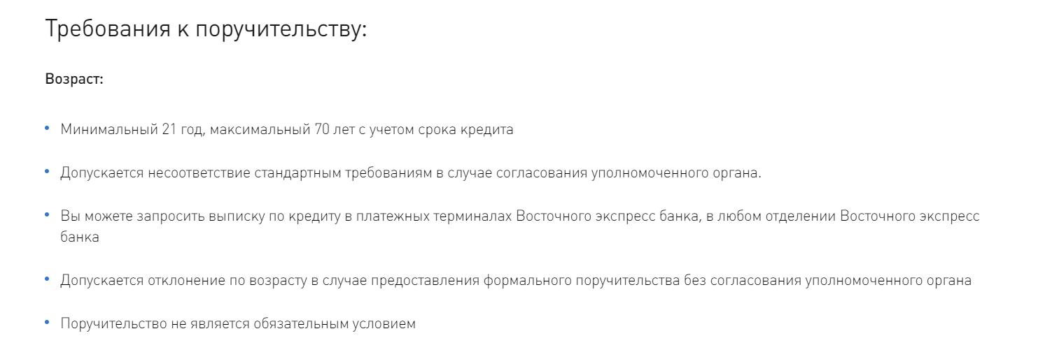 bank-vostochnyj-kredit-pod-zalog-nedvizhimosti_6