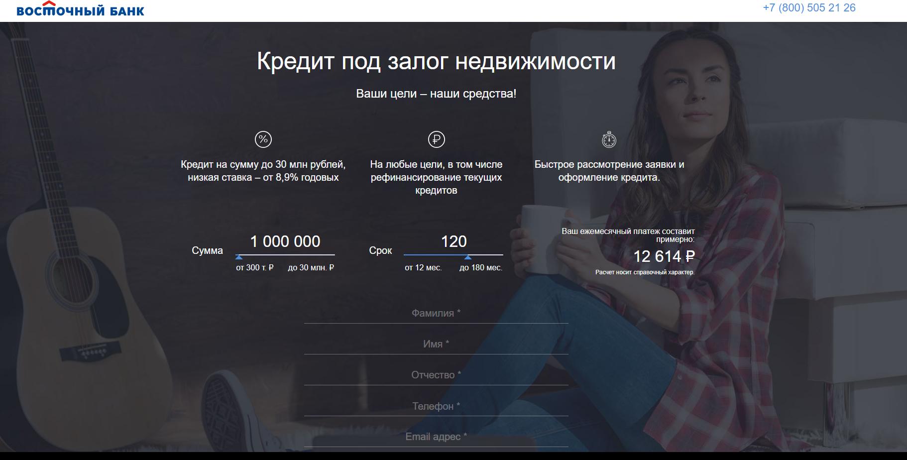 bank-vostochnyj-kredit-pod-zalog-nedvizhimosti_7