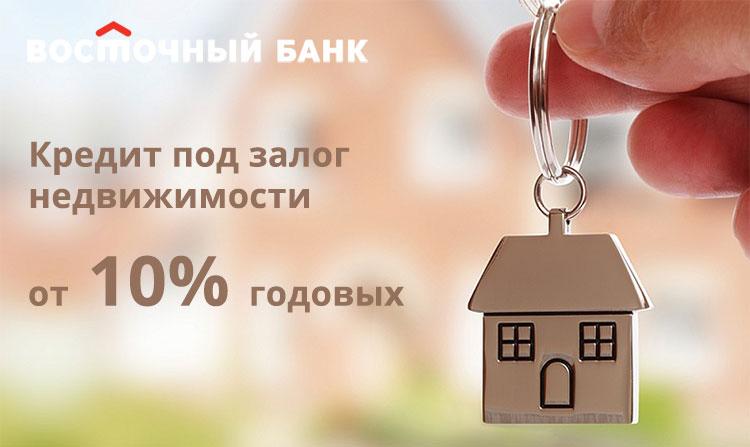 bank-vostochnyj-kredit-pod-zalog-nedvizhimosti_9