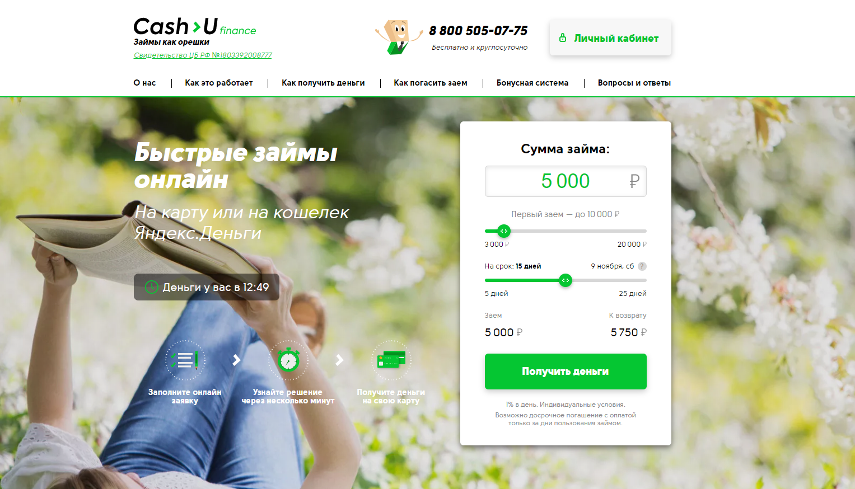 cash-u-zajm_