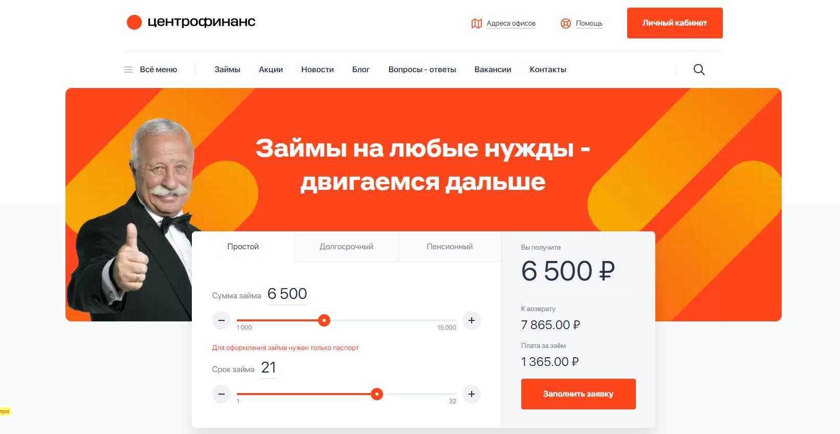 centrofinans-otzyvy_