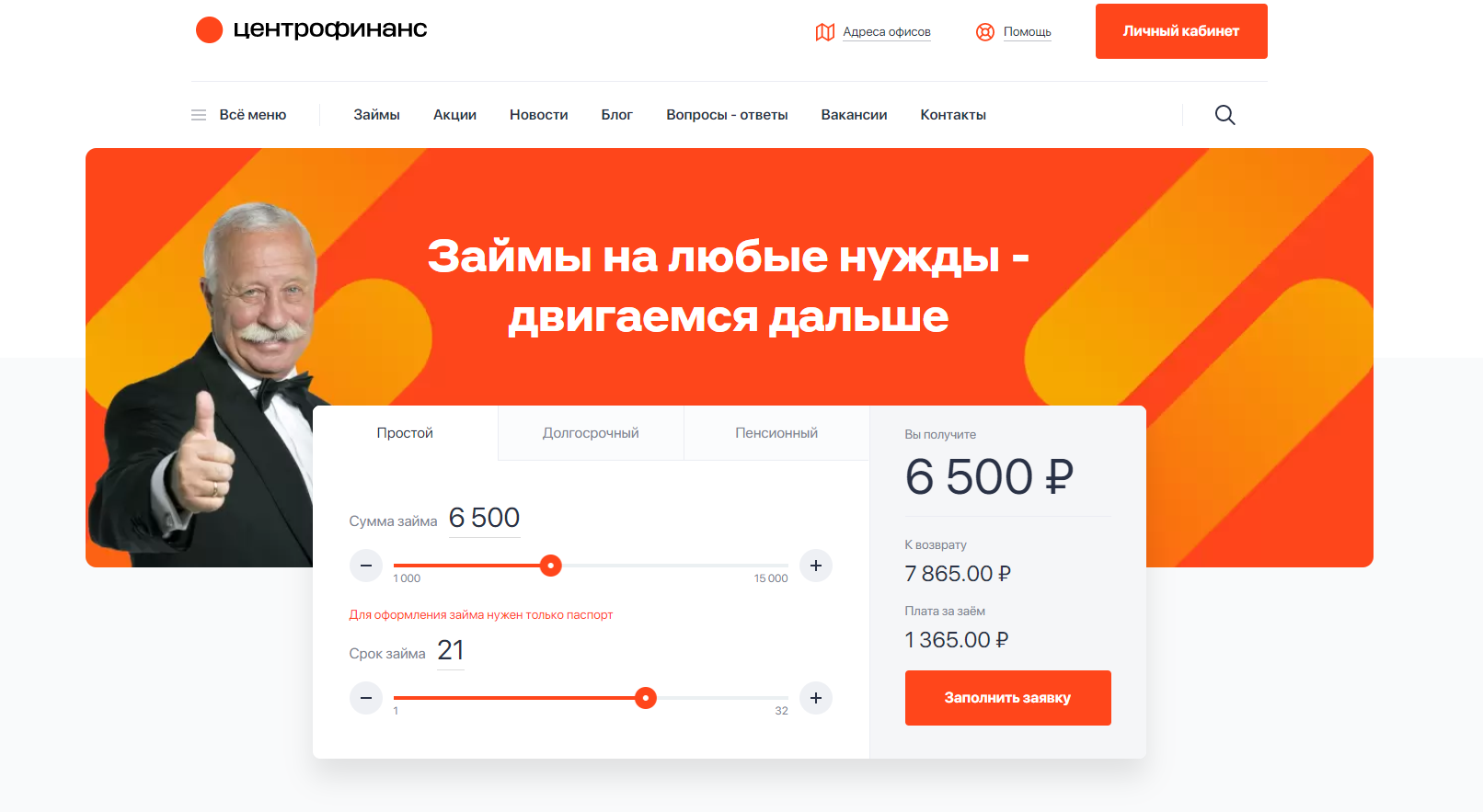 centrofinans-zajm-onlajn_