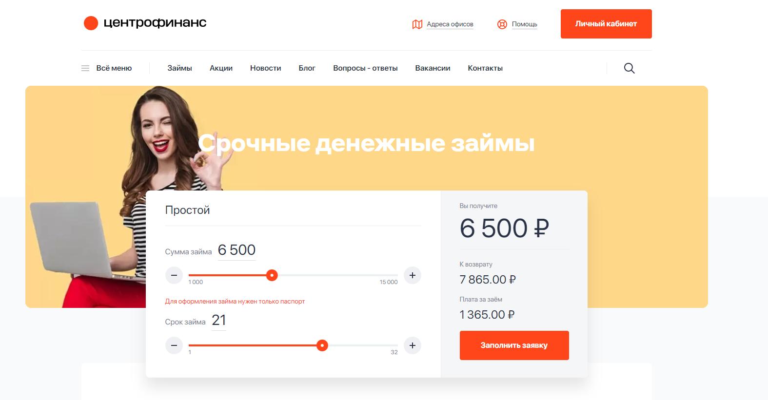 centrofinans-zajm-onlajn_4