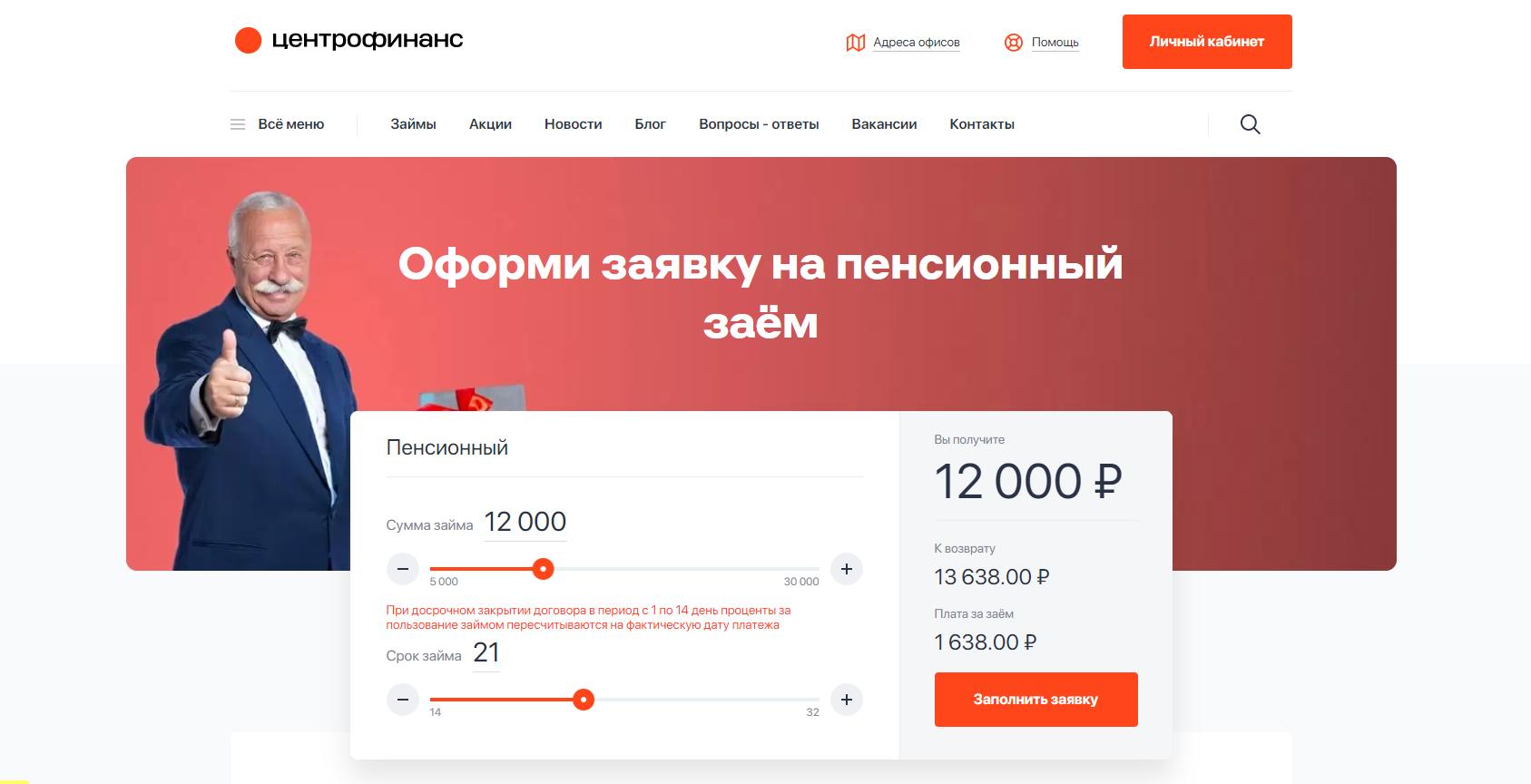 centrofinans-zajm-onlajn_5