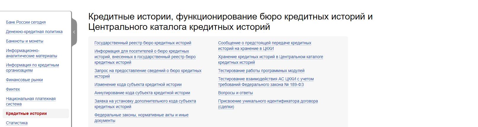 kak-uznat-kreditnuyu-istoriyu-besplatno-po-familii_27