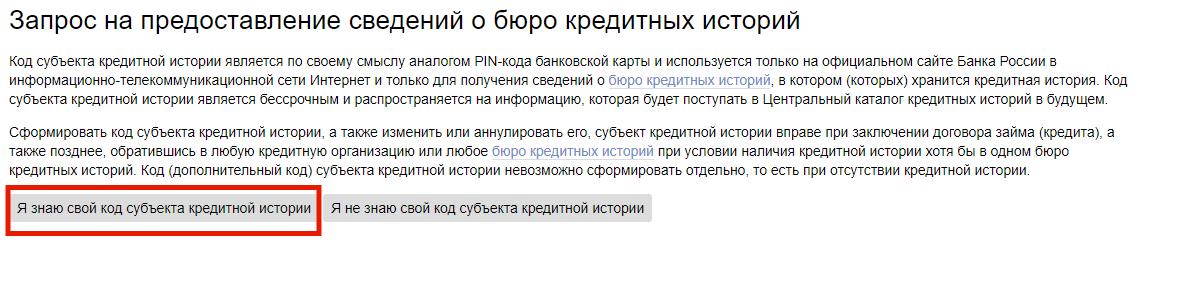 kak-uznat-kreditnuyu-istoriyu-besplatno-po-familii_28