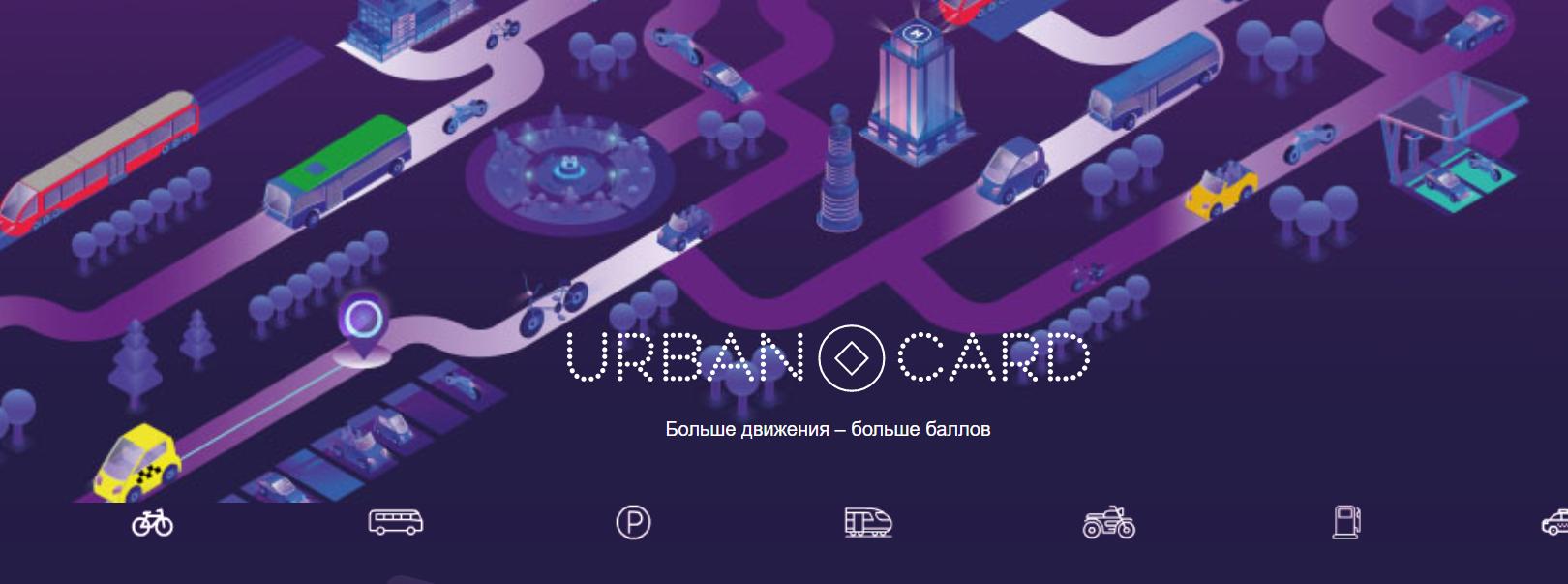 karta-urban_