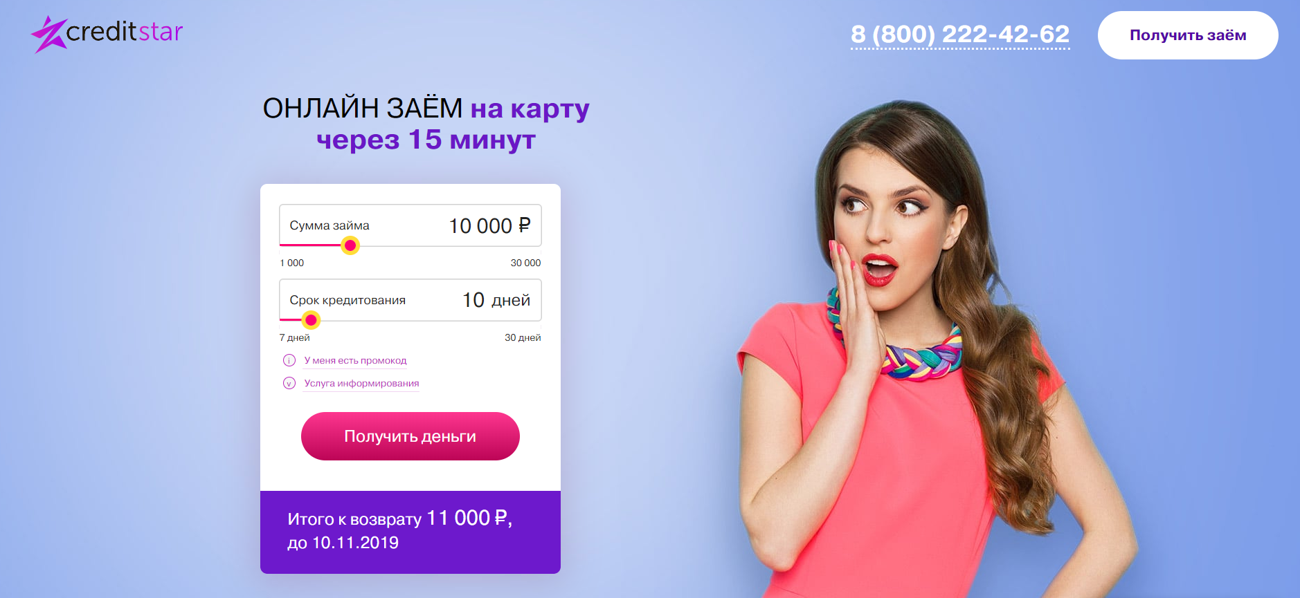 kredit-star-otzyvy_