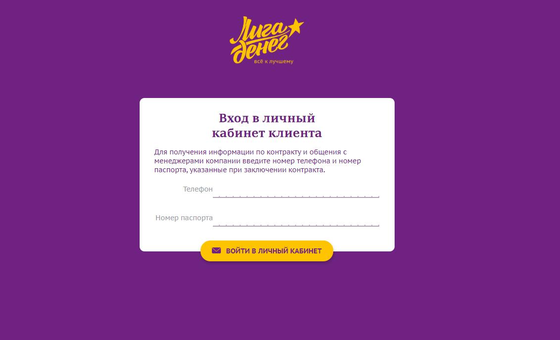 liga-deneg-mikrofinansirovanie_10