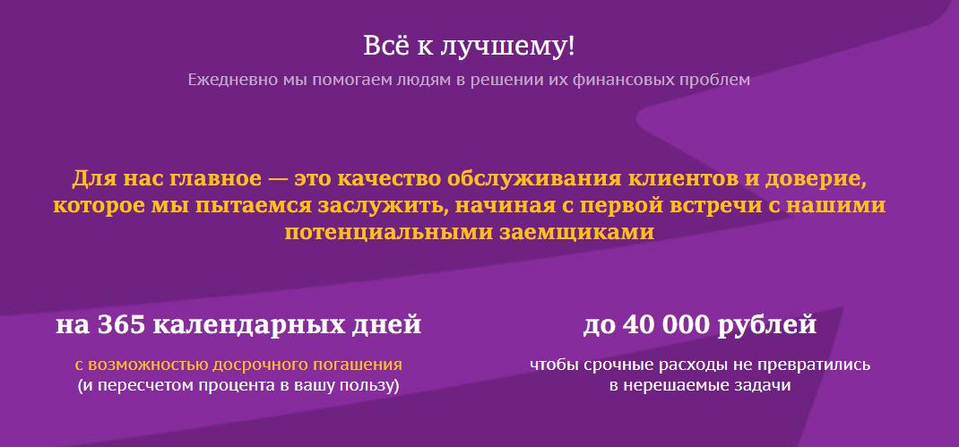 liga-deneg-mikrofinansirovanie_7