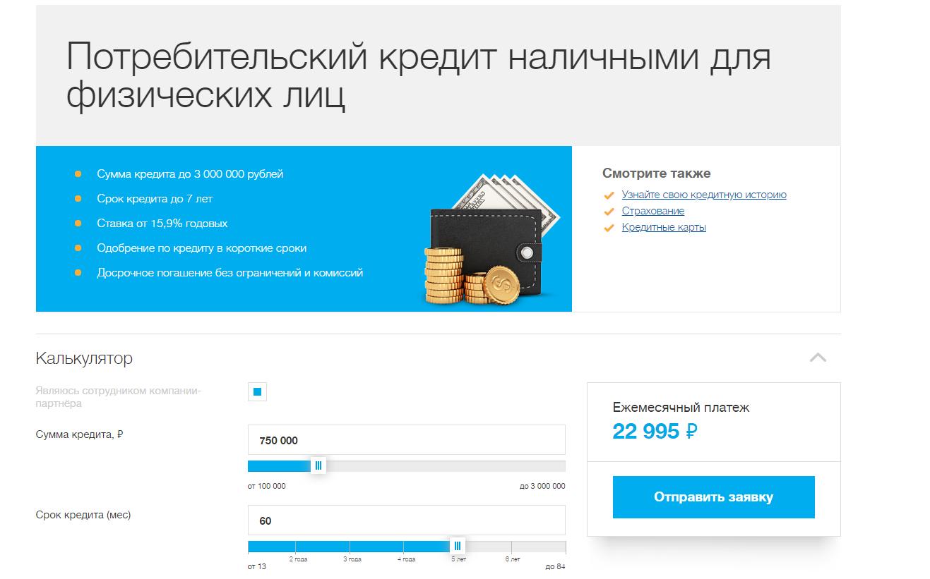 loko-bank-kredit-nalichnymi