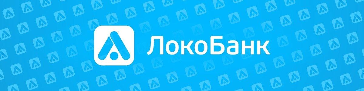 loko-bank-kredit-nalichnymi_11