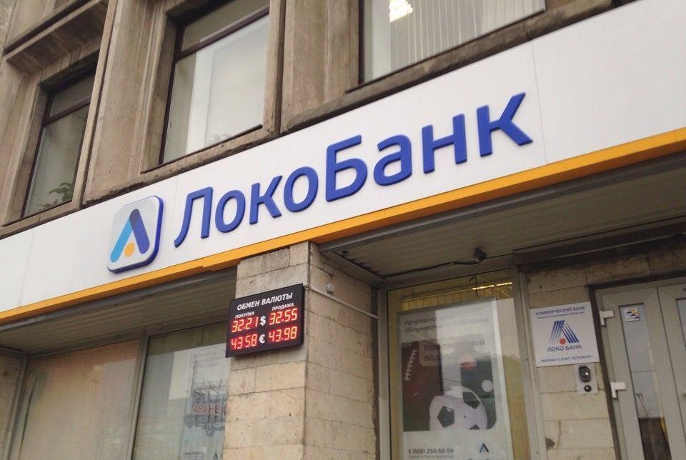 loko-bank-kredit-nalichnymi_12