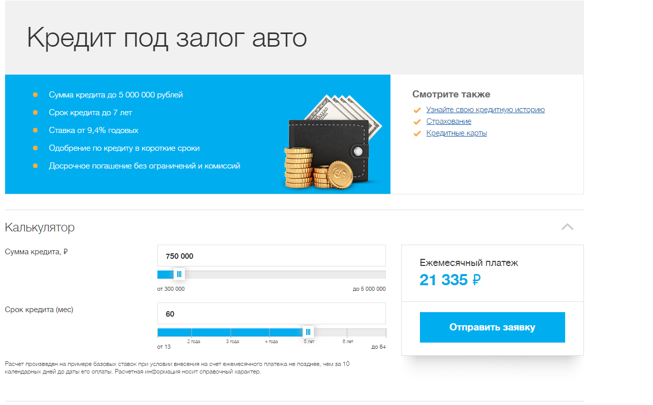 loko-bank-kredit-nalichnymi_2 (2)