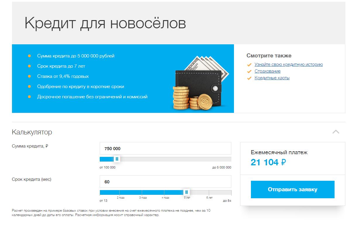 loko-bank-kredit-nalichnymi_2