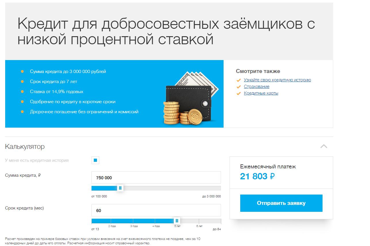 loko-bank-kredit-nalichnymi_3