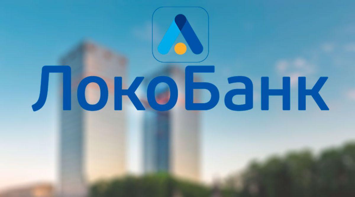 loko-bank-kredit-nalichnymi_4