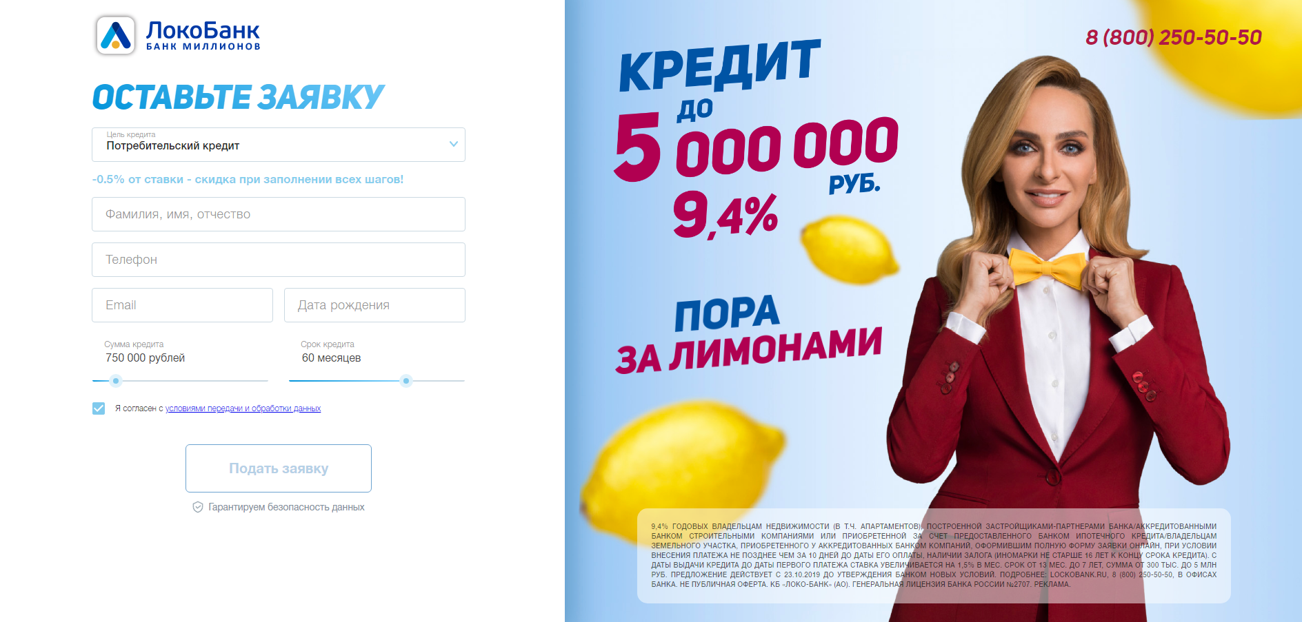 loko-bank-kredit-nalichnymi_8