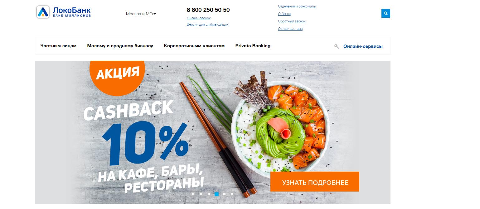 loko-bank-otzyvy-klientov-po-kreditam_
