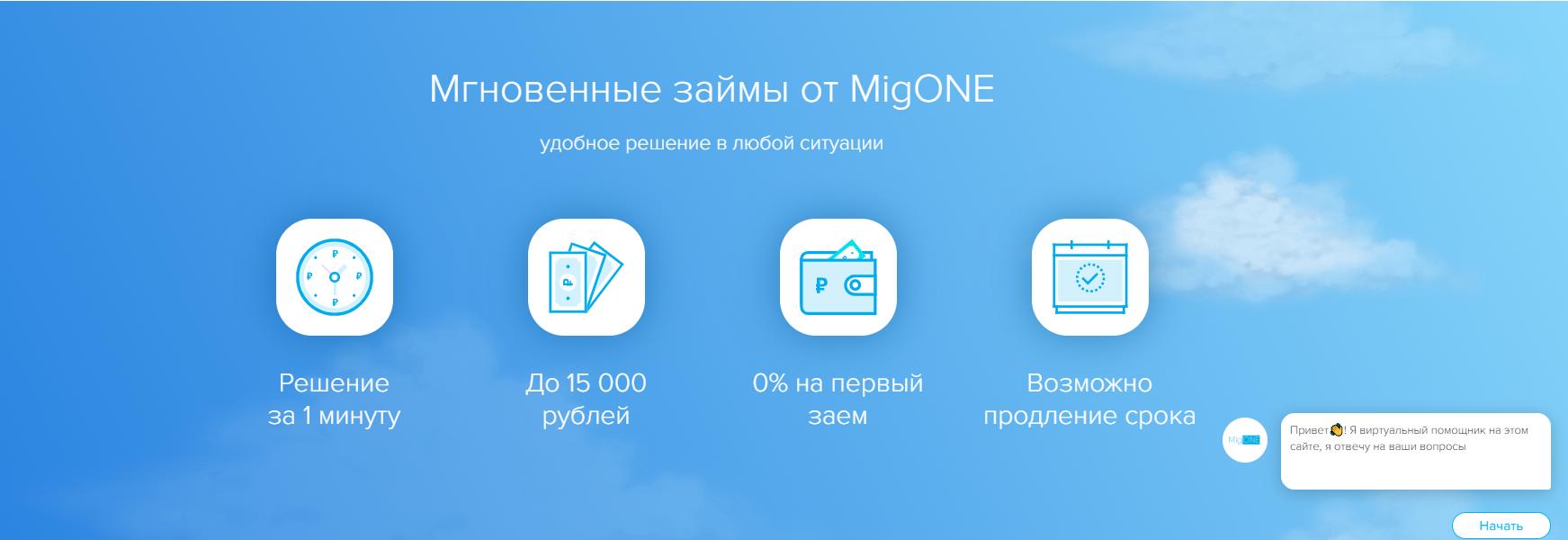 migone-zajm_1