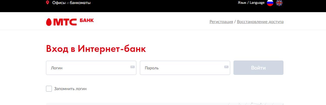 mts-bank-oplatit-kredit-onlajn_