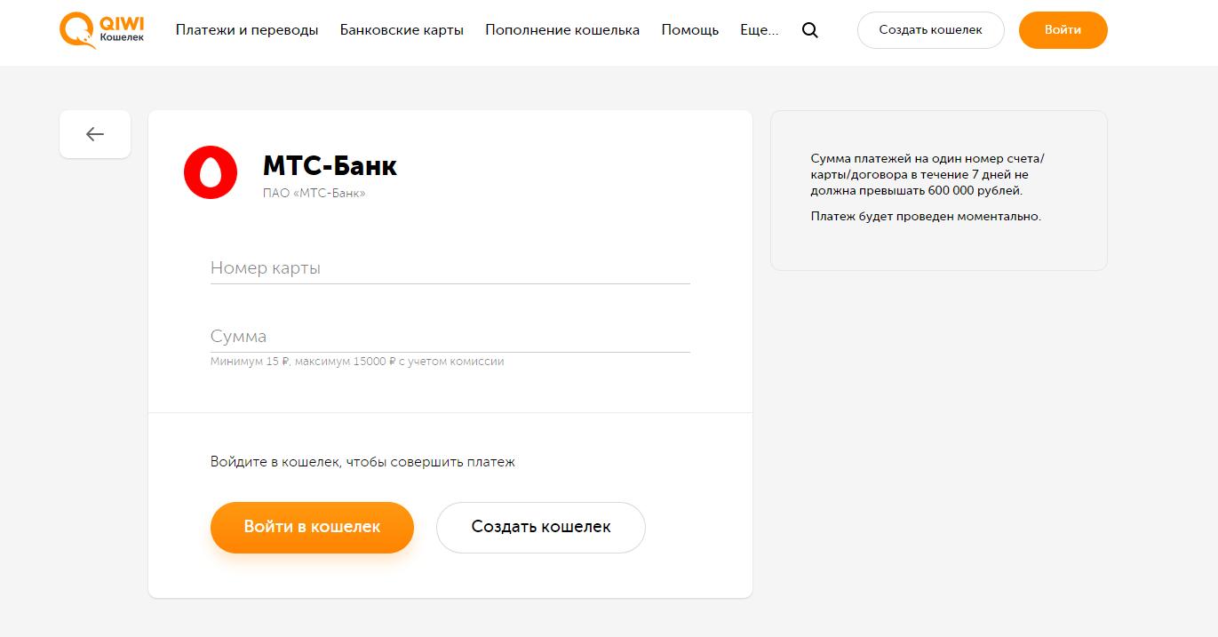 mts-bank-oplatit-kredit-onlajn_10