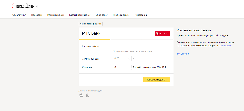 mts-bank-oplatit-kredit-onlajn_8