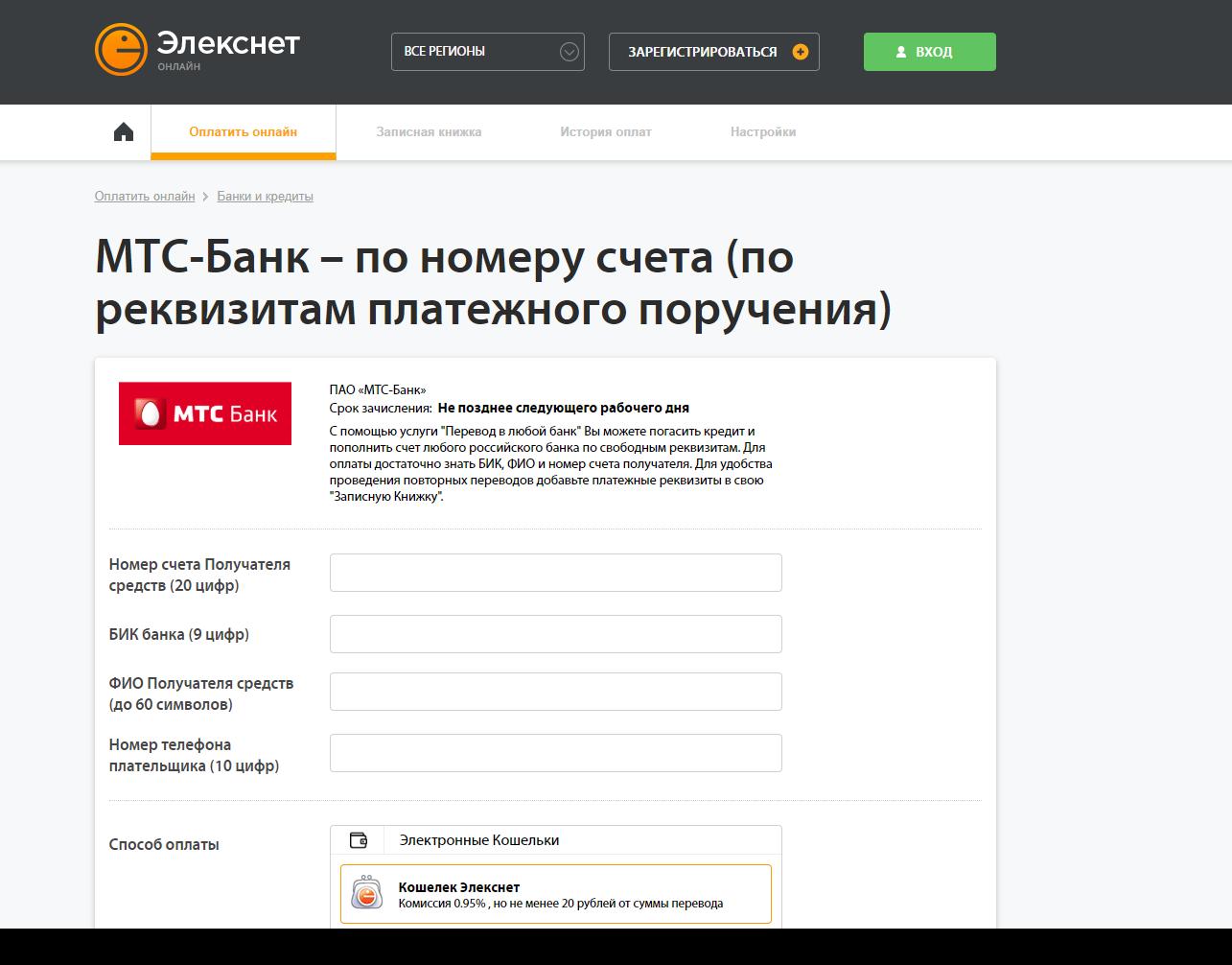 mts-bank-oplatit-kredit-onlajn_9