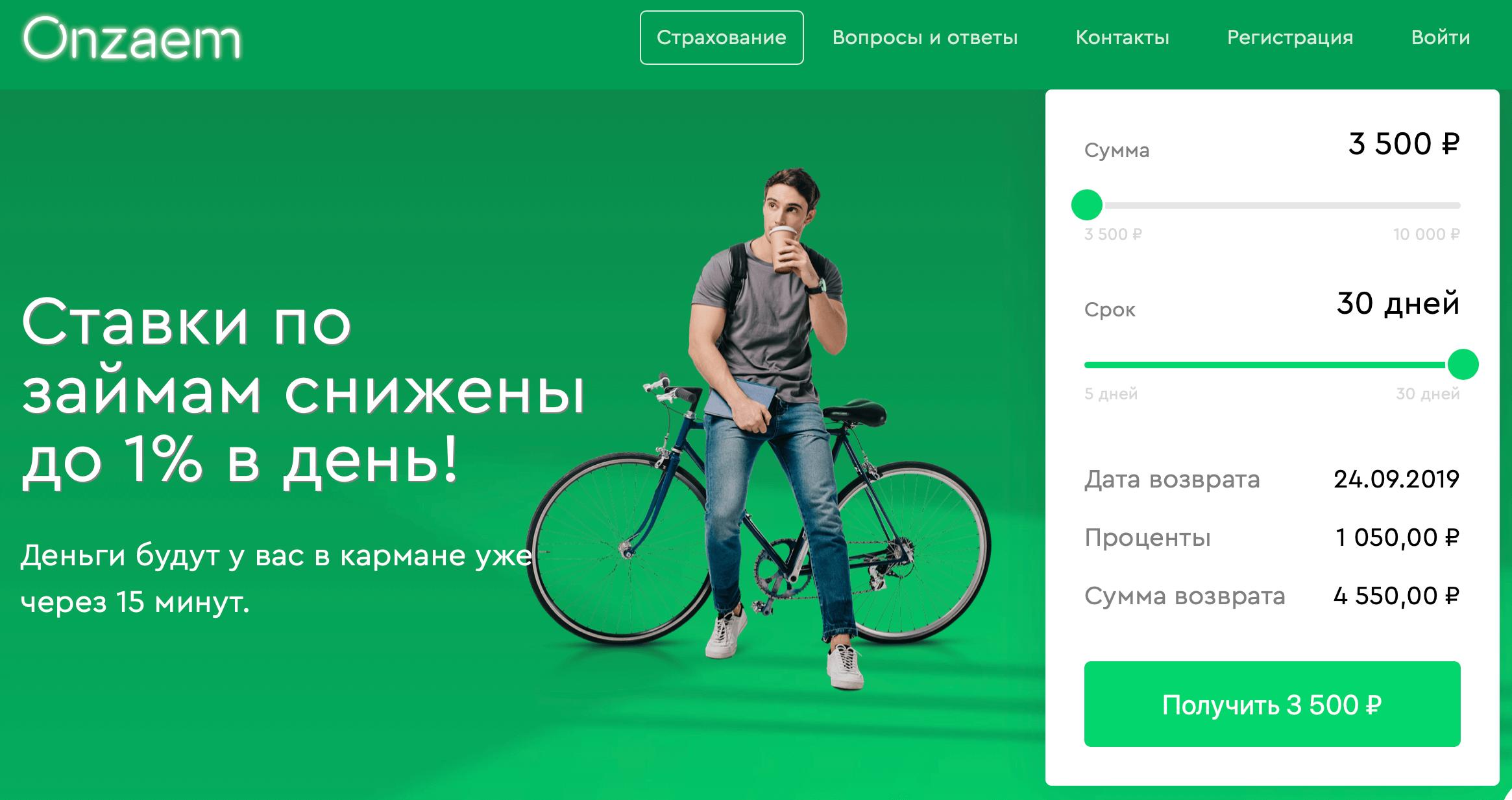 onzaem-onlajn-zajm_1