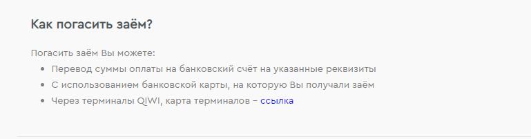 onzaem-onlajn-zajm_4