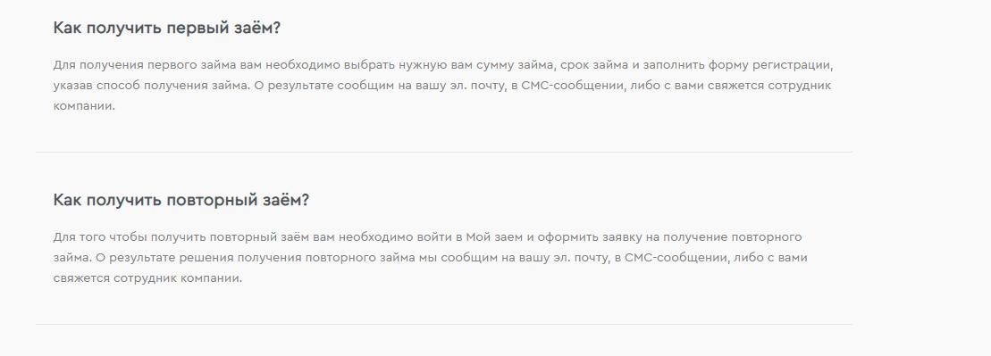 onzaem-onlajn-zajm_5