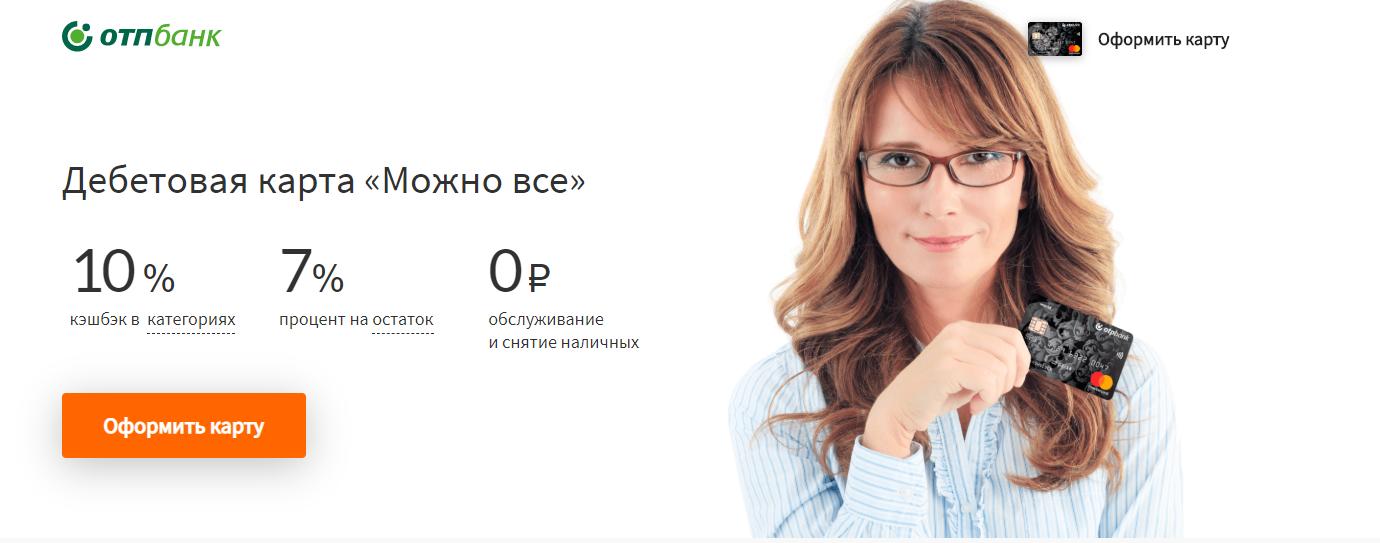 otp-bank-debetovaya-karta_