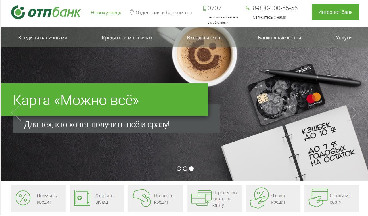 otp-bank-debetovaya-karta_13