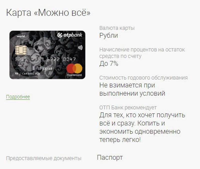 otp-bank-debetovaya-karta_2