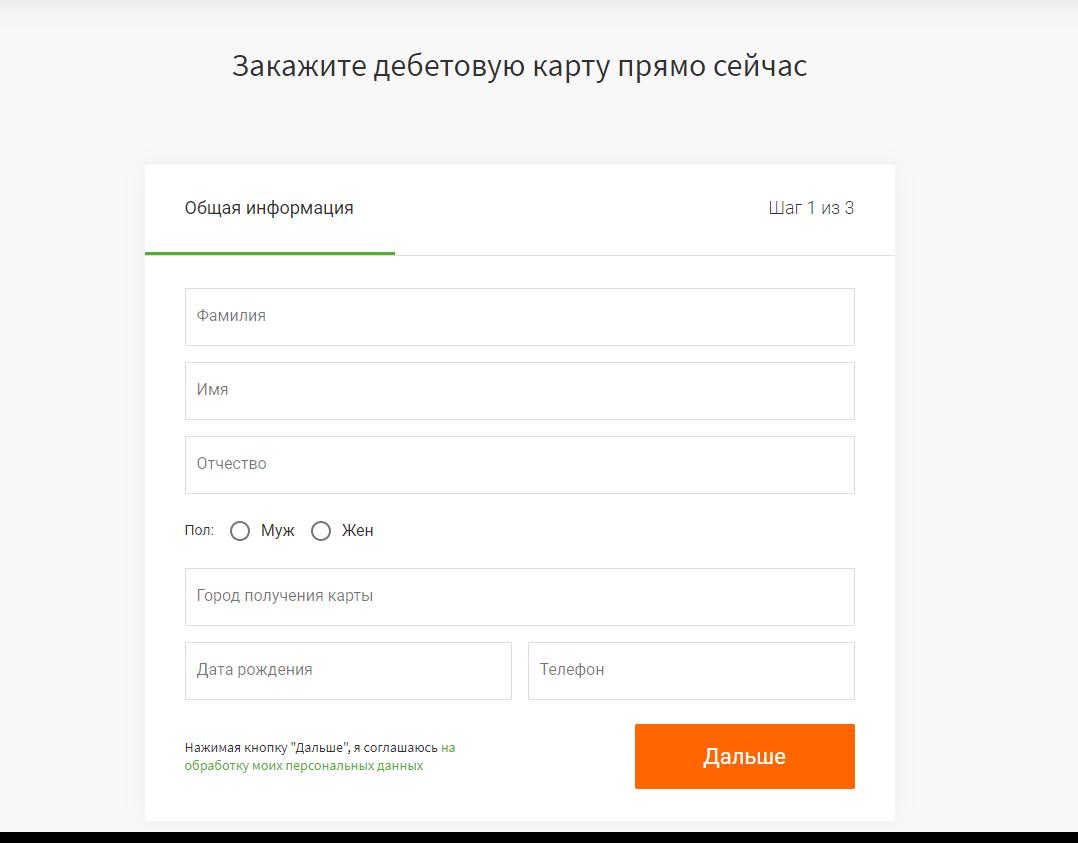 otp-bank-debetovaya-karta_4