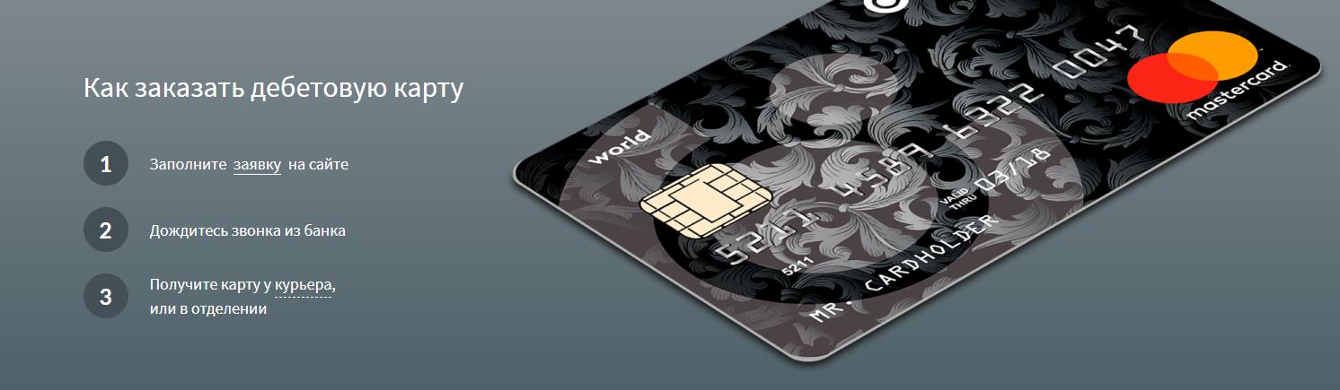 otp-bank-debetovaya-karta_5