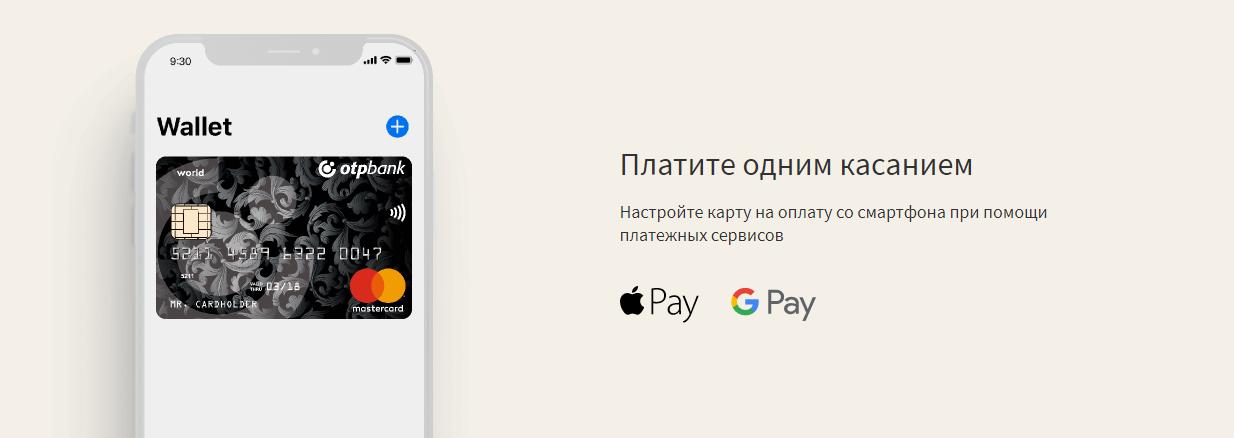 otp-bank-debetovaya-karta_6