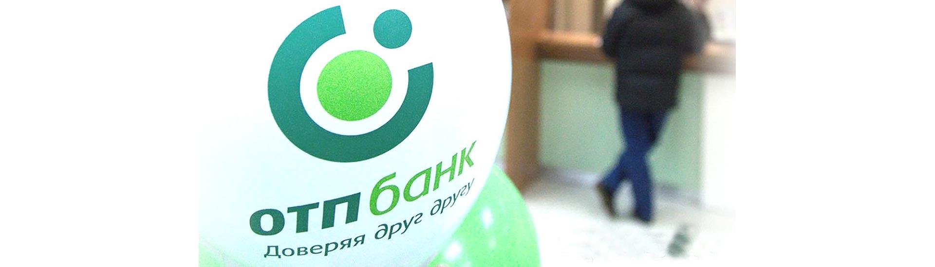 otp-bank-debetovaya-karta_7