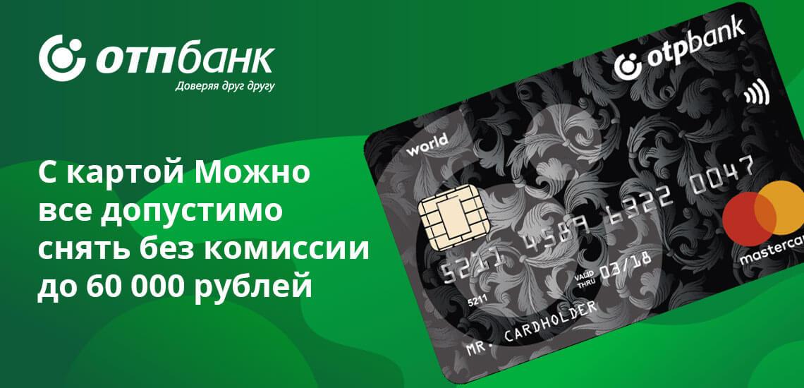 otp-bank-debetovaya-karta_8