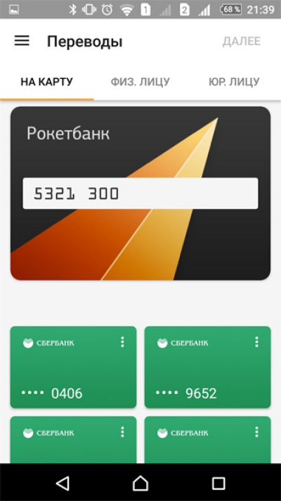 perevod-so-sberbanka-na-roketbank_8