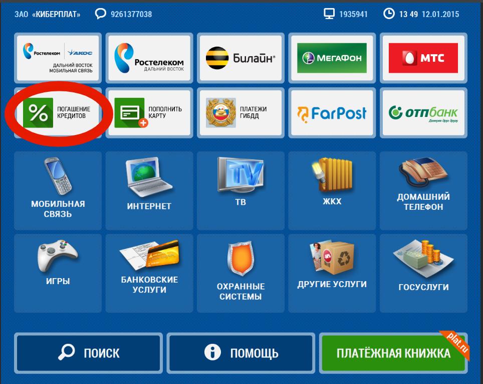 pochta-bank-oplatit-kredit_11