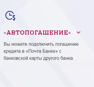 pochta-bank-oplatit-kredit_12
