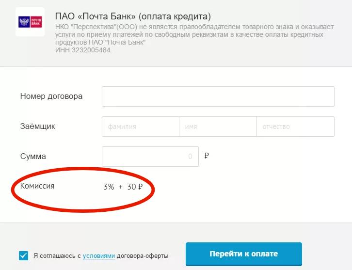 pochta-bank-oplatit-kredit_17